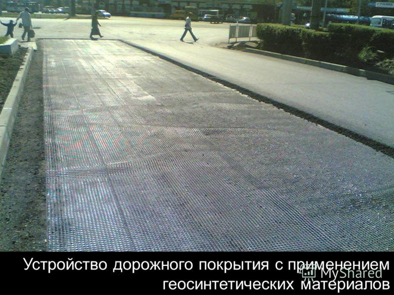 Устройство дорожного покрытия с применением геосинтетических материалов