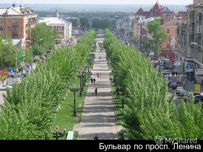 Бульвар по просп. Ленина