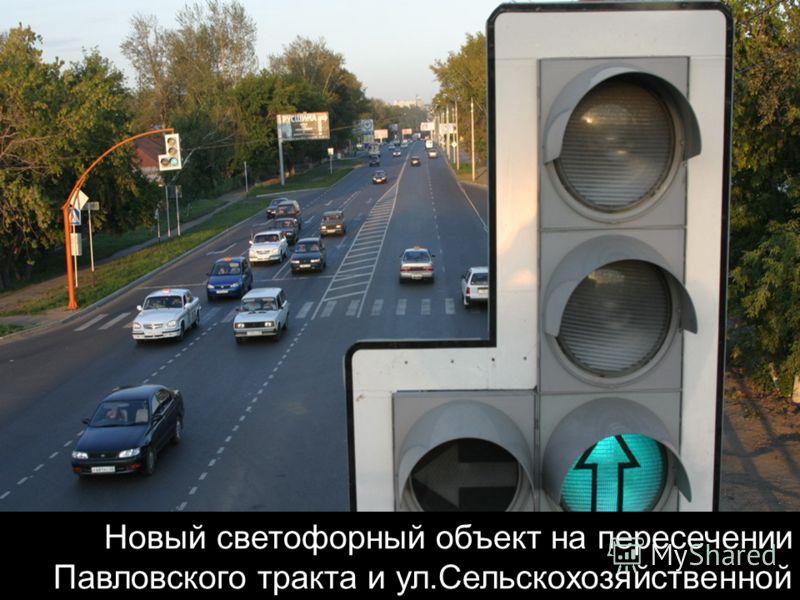Новый светофорный объект на пересечении Павловского тракта и ул.Сельскохозяйственной