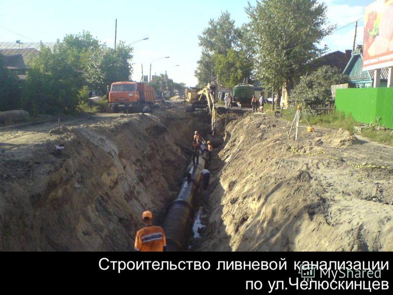 Строительство ливневой канализации по ул.Челюскинцев
