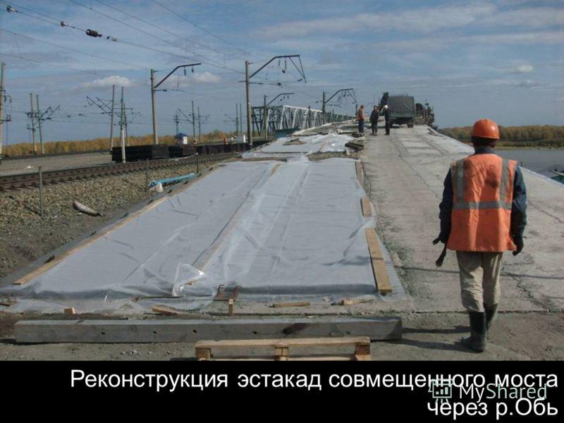 Реконструкция эстакад совмещенного моста через р.Обь