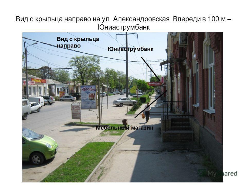 Вид с крыльца направо на ул. Александровская. Впереди в 100 м – Юниаструмбанк