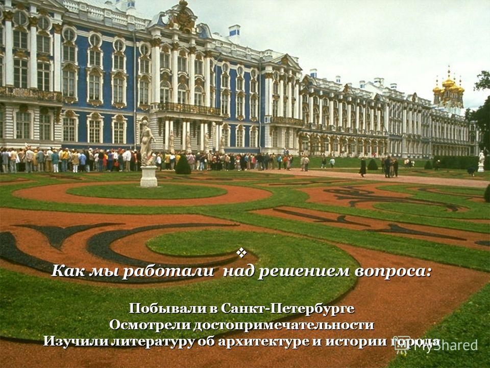 Почему Петербург называют «Северной Венецией»? Образец презентации ученика 9 класса. Авторы: Селезенев А., Ананьчева О. г.Саратов