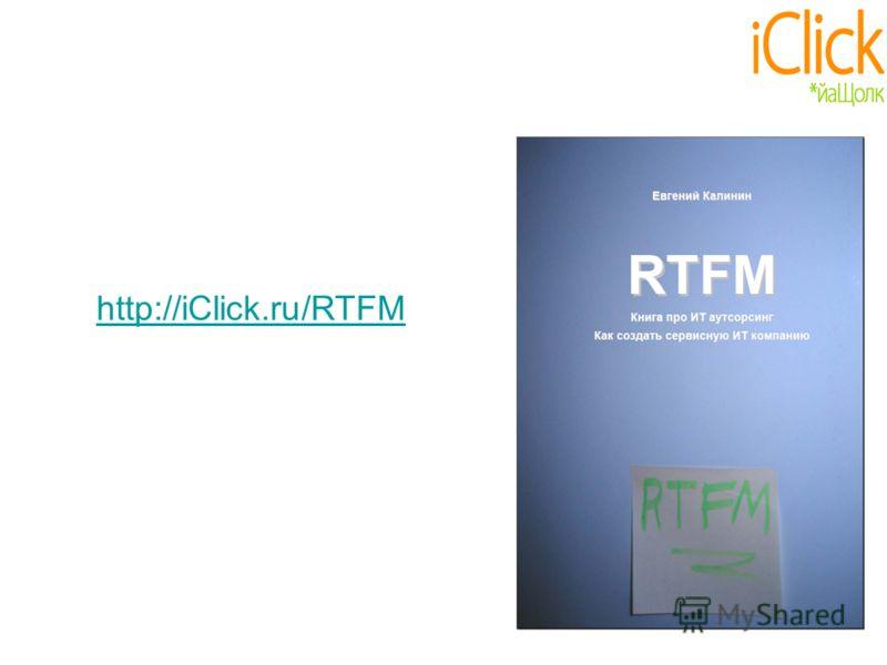 http://iClick.ru/RTFM
