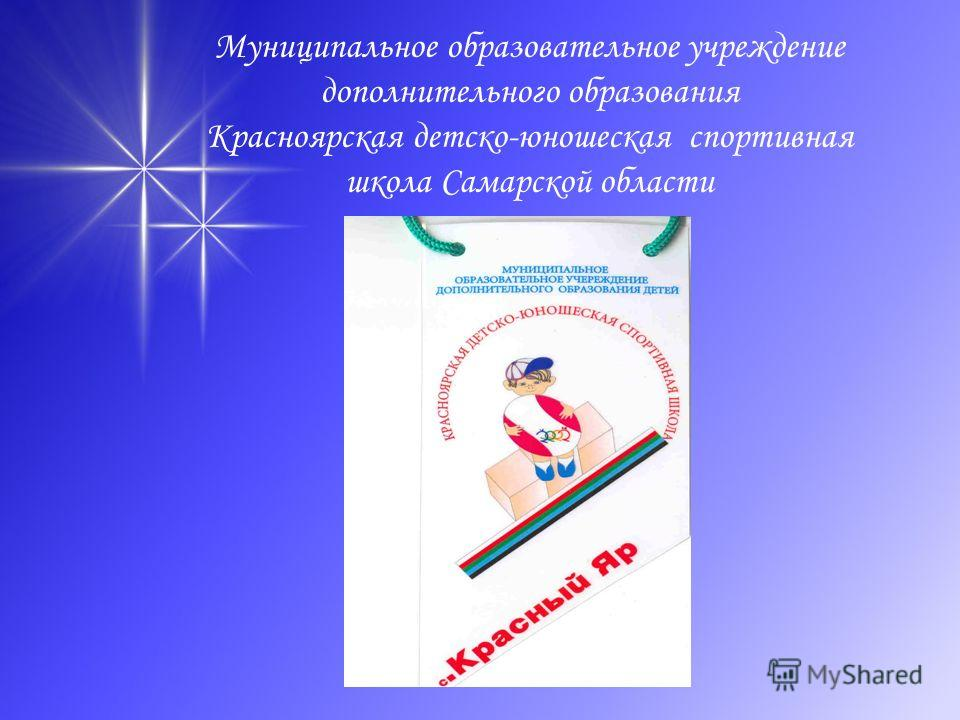 Муниципальное образовательное учреждение дополнительного образования Красноярская детско-юношеская спортивная школа Самарской области