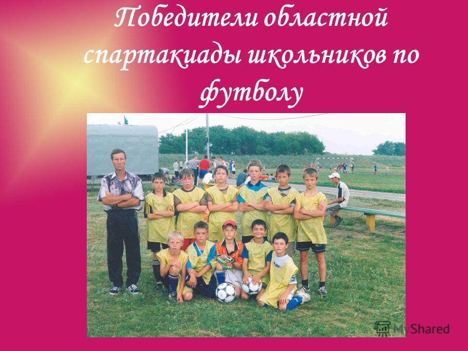 Победители областной спартакиады школьников по футболу