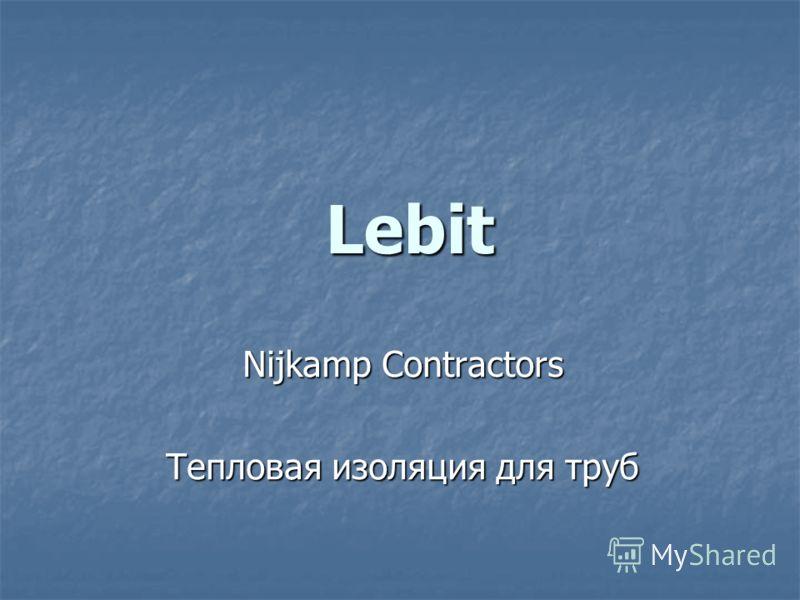 Lebit Lebit Nijkamp Contractors Тепловая изоляция для труб