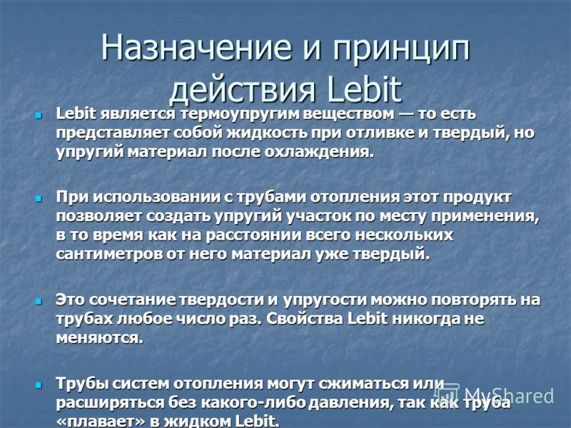 Назначение и принцип действия Lebit Lebit является термоупругим веществом то есть представляет собой жидкость при отливке и твердый, но упругий материал после охлаждения. Lebit является термоупругим веществом то есть представляет собой жидкость при о