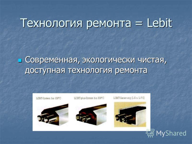 Технология ремонта = Lebit Современная, экологически чистая, доступная технология ремонта Современная, экологически чистая, доступная технология ремонта