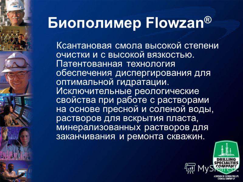 Биополимер Flowzan ® Ксантановая смола высокой степени очистки и с высокой вязкостью. Патентованная технология обеспечения диспергирования для оптимальной гидратации. Исключительные реологические свойства при работе с растворами на основе пресной и с