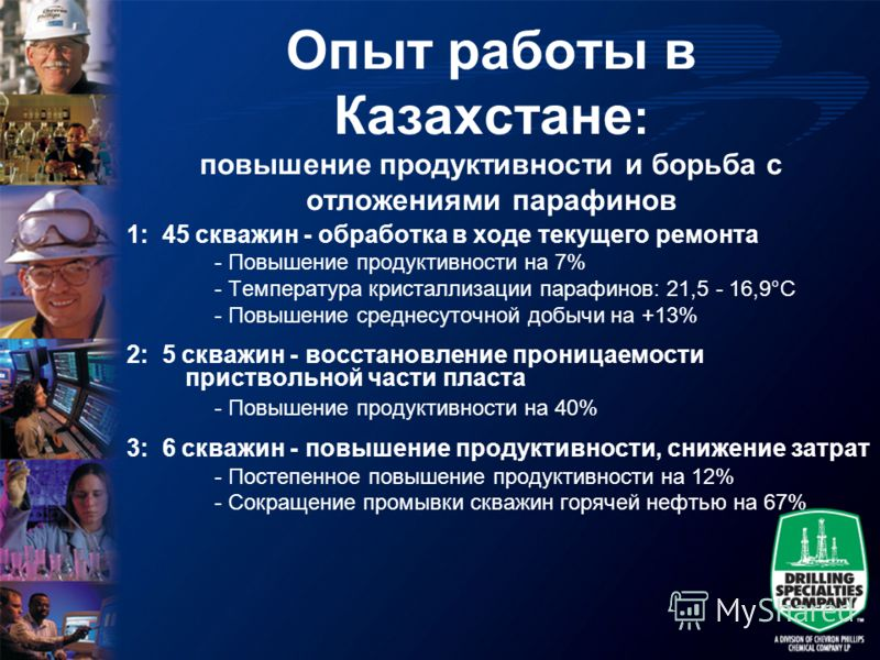 Опыт работы в Казахстане : повышение продуктивности и борьба с отложениями парафинов 1: 45 скважин - обработка в ходе текущего ремонта - Повышение продуктивности на 7% - Температура кристаллизации парафинов: 21,5 - 16,9°C - Повышение среднесуточной д