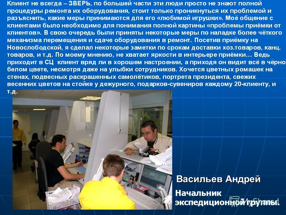 Васильев Андрей экспедиционной группы. Начальник