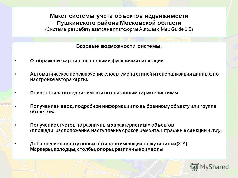 Макет системы учета объектов недвижимости Пушкинского района Московской области (Система разрабатывается на платформе Autodesk Map Guide 6.5) Базовые возможности системы. Отображение карты, с основными функциями навигации. Автоматическое переключение