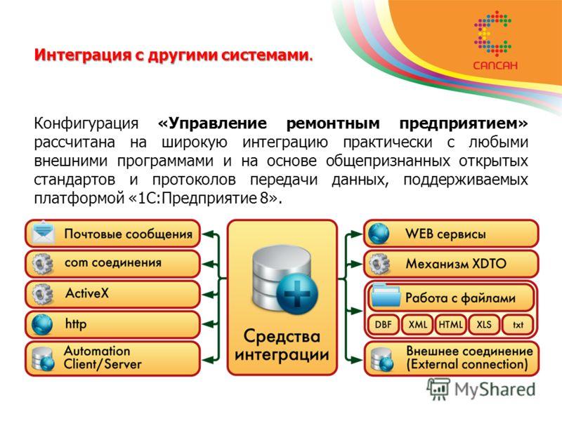 Интеграция с другими системами. Конфигурация «Управление ремонтным предприятием» рассчитана на широкую интеграцию практически с любыми внешними программами и на основе общепризнанных открытых стандартов и протоколов передачи данных, поддерживаемых пл