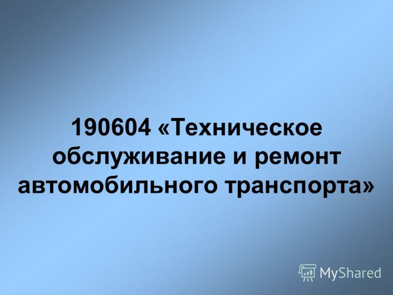 190604 «Техническое обслуживание и ремонт автомобильного транспорта»