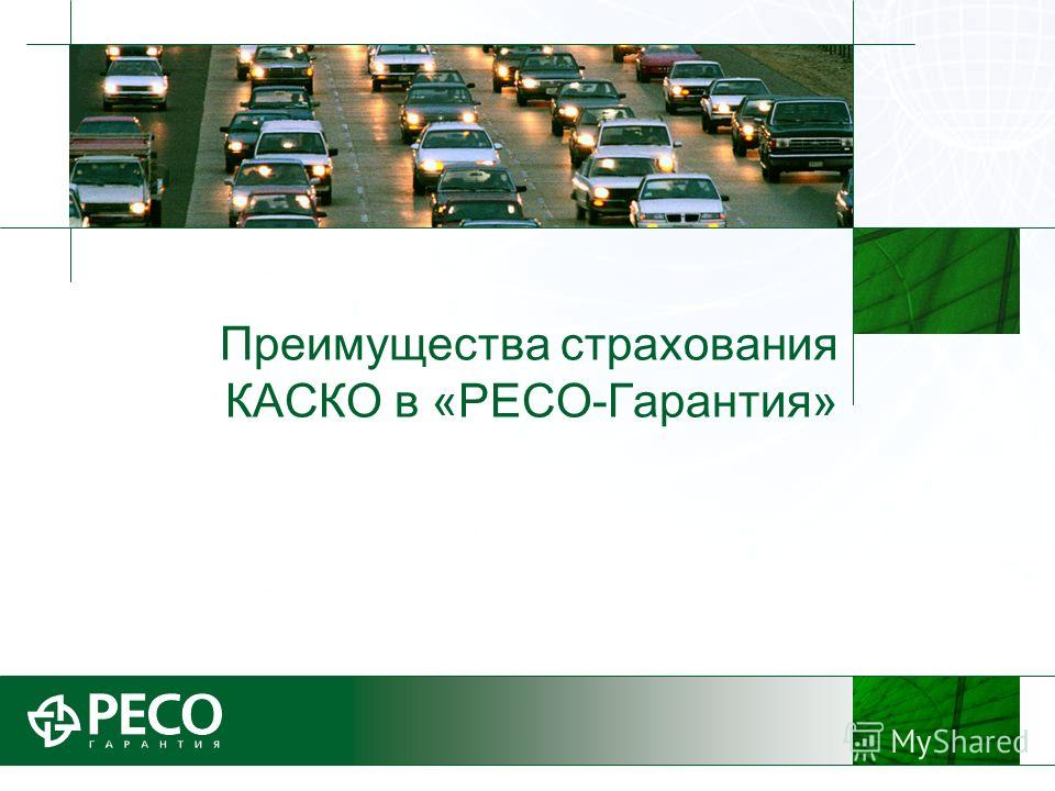 Преимущества страхования КАСКО в «РЕСО-Гарантия»