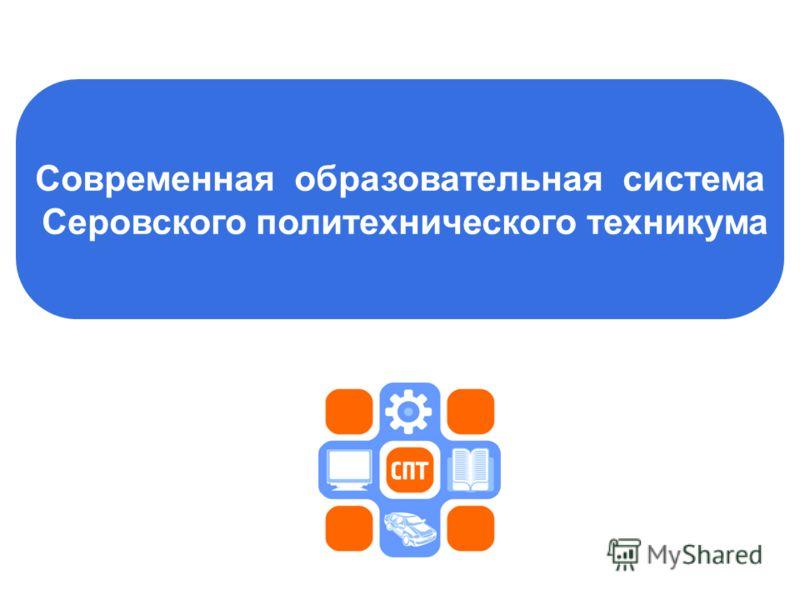 Современная образовательная система Серовского политехнического техникума