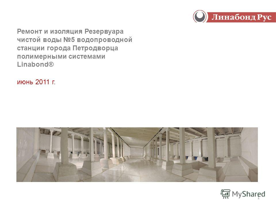1 Ремонт и изоляция Резервуара чистой воды 5 водопроводной станции города Петродворца полимерными системами Linabond® июнь 2011 г.