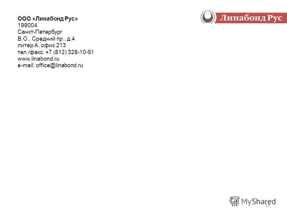 14 ООО «Линабонд Рус» 199004 Санкт-Петербург В.О., Средний пр., д.4 литер А, офис 213 тел./факс: +7 (812) 328-10-51 www.linabond.ru e-mail: office@linabond.ru