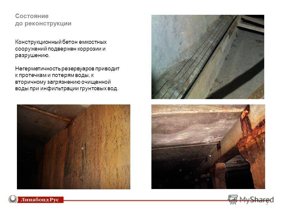 3 Состояние до реконструкции Конструкционный бетон емкостных сооружений подвержен коррозии и разрушению. Негерметичность резервуаров приводит к протечкам и потерям воды, к вторичному загрязнению очищенной воды при инфильтрации грунтовых вод.