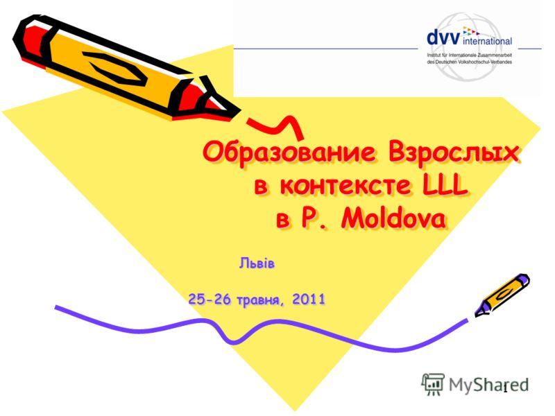 1 Образование Взрослых в контексте LLL в Р. Moldova Львiв 25-26 травня, 2011