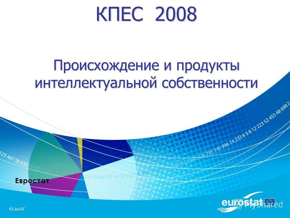 13-Jul-07 Евростат КПЕС 2008 Происхождение и продукты интеллектуальной собственности