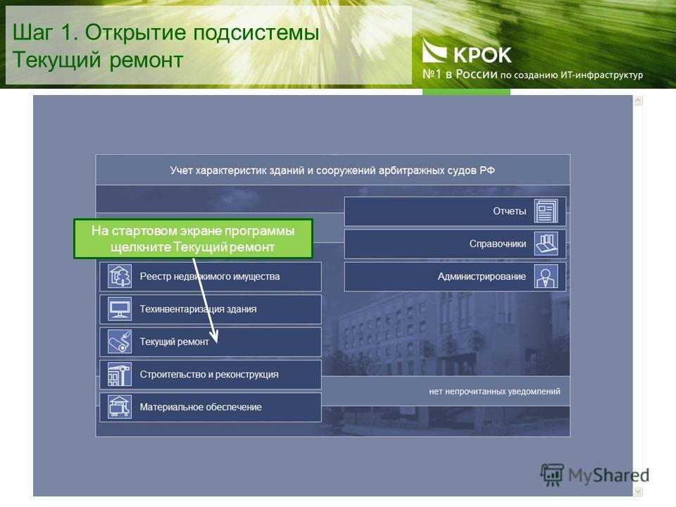 Шаг 1. Открытие подсистемы Текущий ремонт На стартовом экране программы щелкните Текущий ремонт