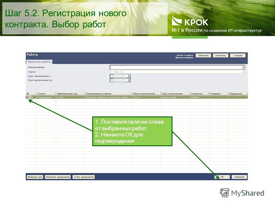 Шаг 5.2. Регистрация нового контракта. Выбор работ 1. Поставьте галочки слева от выбранных работ 2. Нажмите ОК для подтверждения