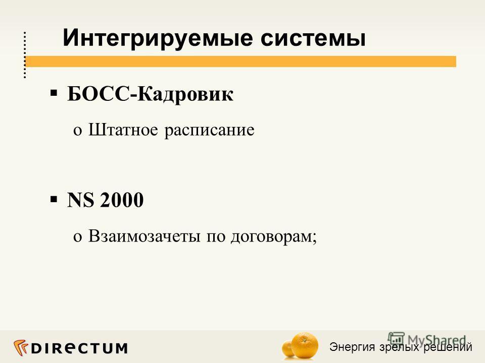 Энергия зрелых решений БОСС-Кадровик oШтатное расписание NS 2000 oВзаимозачеты по договорам; Интегрируемые системы