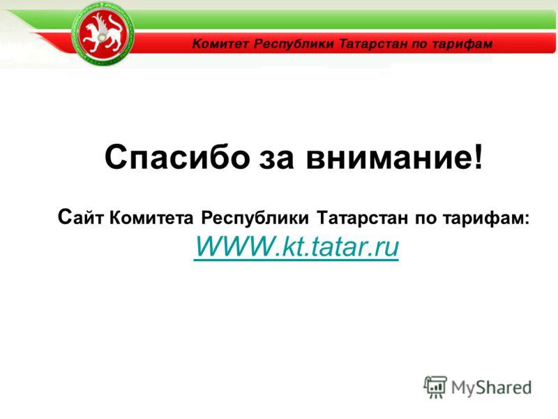 10 Спасибо за внимание! С айт Комитета Республики Татарстан по тарифам: WWW.kt.tatar.ru WWW.kt.tatar.ru