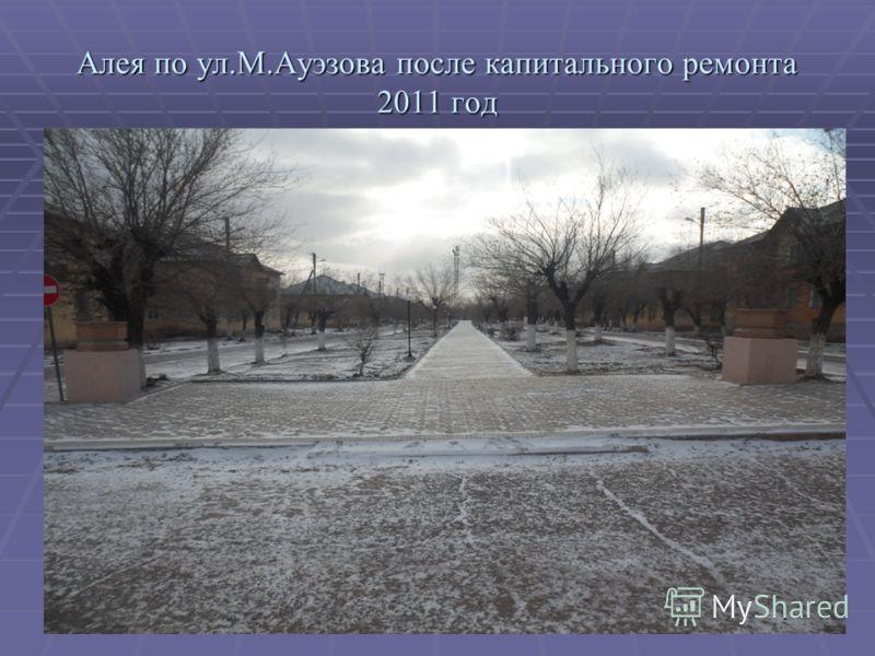 Алея по ул.М.Ауэзова после капитального ремонта 2011 год