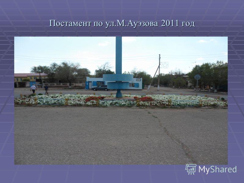 Постамент по ул.М.Ауэзова 2011 год