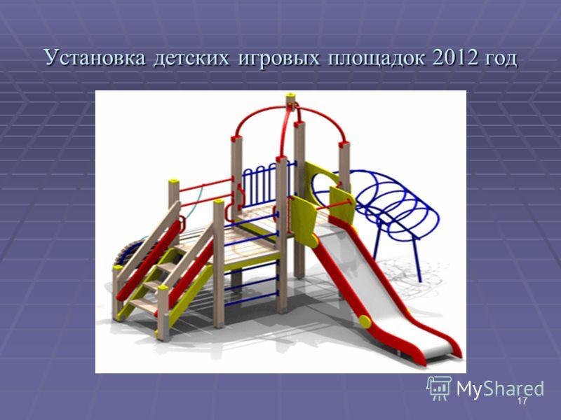 17 Установка детских игровых площадок 2012 год