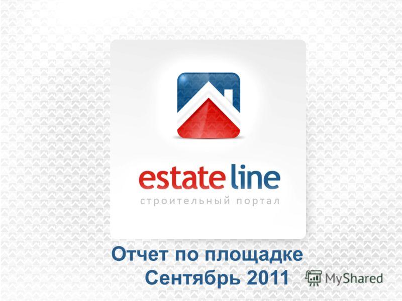 Отчет по площадке Сентябрь 2011