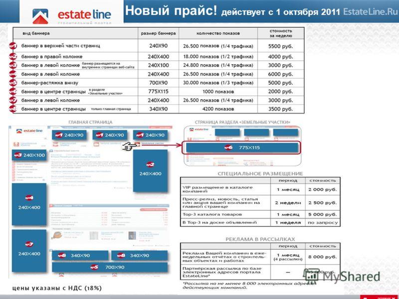 Новый прайс! действует с 1 октября 2011