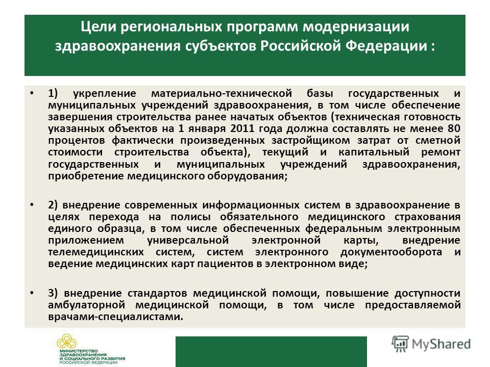 1) укрепление материально-технической базы государственных и муниципальных учреждений здравоохранения, в том числе обеспечение завершения строительства ранее начатых объектов (техническая готовность указанных объектов на 1 января 2011 года должна сос