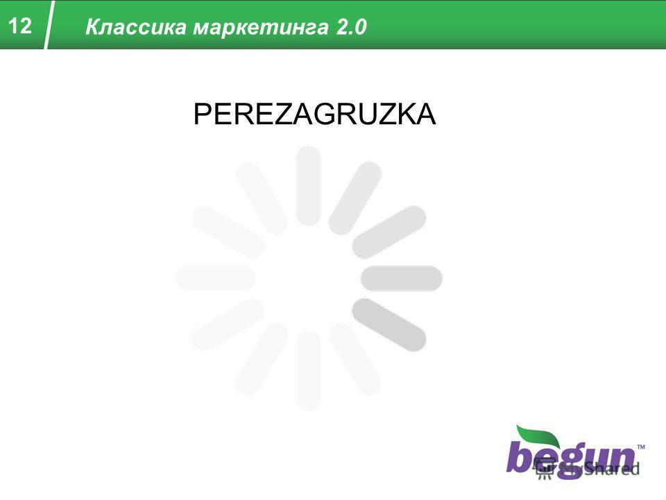 12 Классика маркетинга 2.0 PEREZAGRUZKA