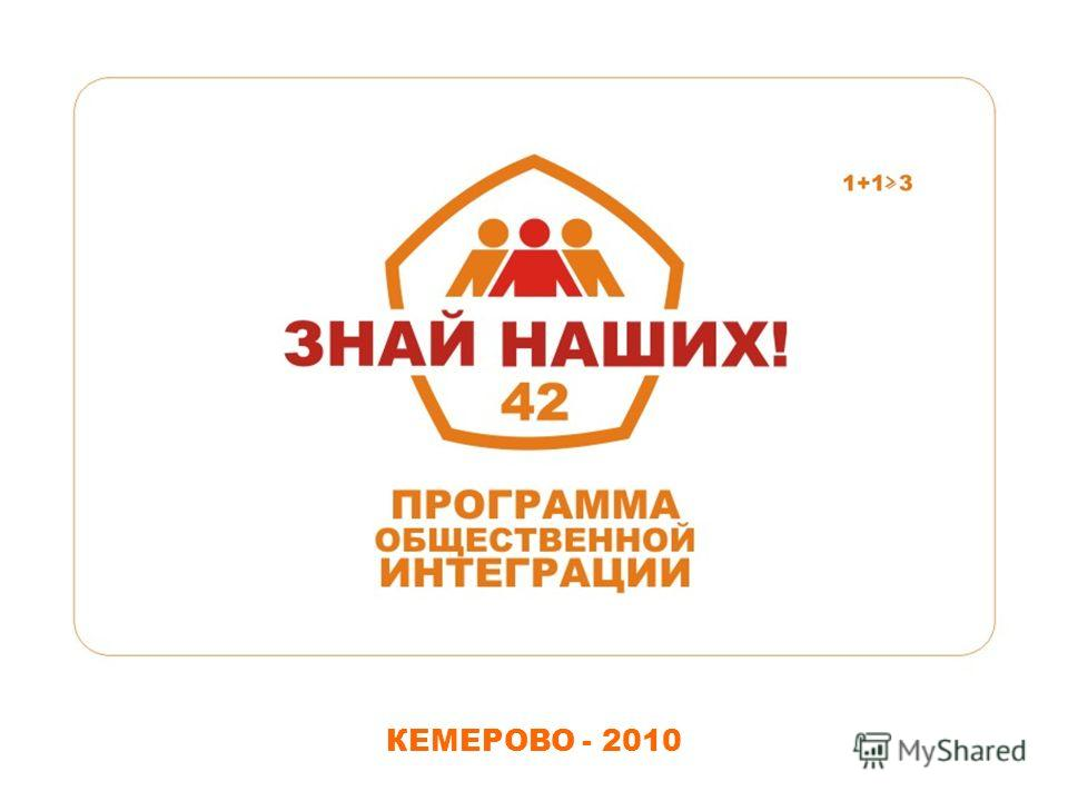 КЕМЕРОВО - 2010