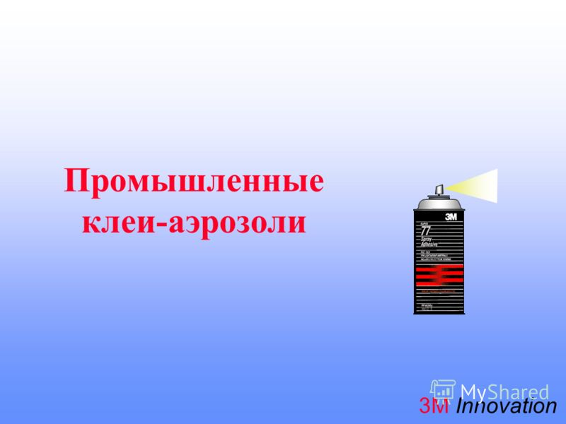 3М Innovation Промышленные клеи-аэрозоли