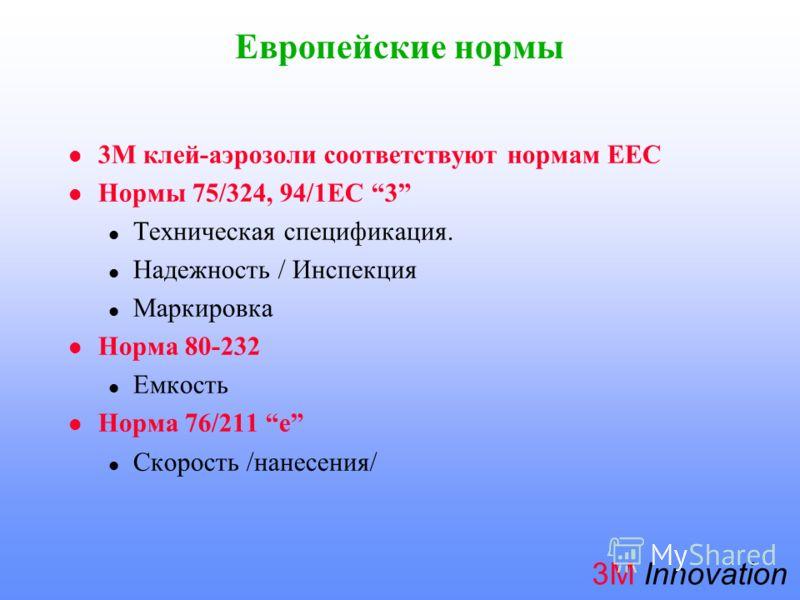 3М Innovation Европейские нормы 3M клей-аэрозоли соответствуют нормам EEC Нормы 75/324, 94/1EC 3 Техническая спецификация. Надежность / Инспекция Маркировка Норма 80-232 Емкость Норма 76/211 e Скорость /нанесения/