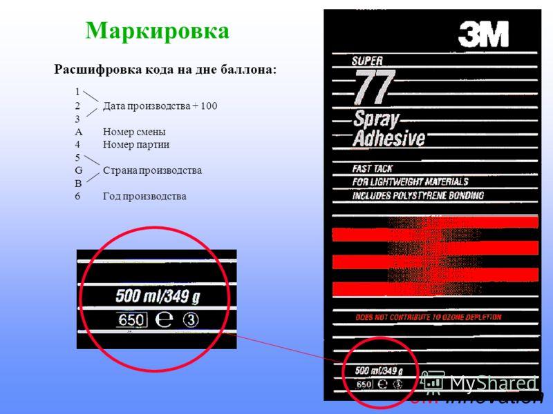 3М Innovation Маркировка Расшифровка кода на дне баллона: 1 2 Дата производства + 100 3 A Номер смены 4 Номер партии 5 G Страна производства B 6 Год производства