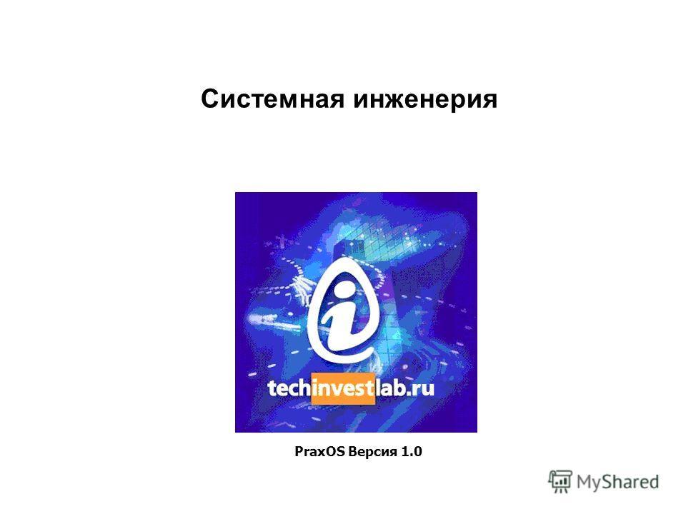 Cистемная инженерия PraxOS Версия 1.0