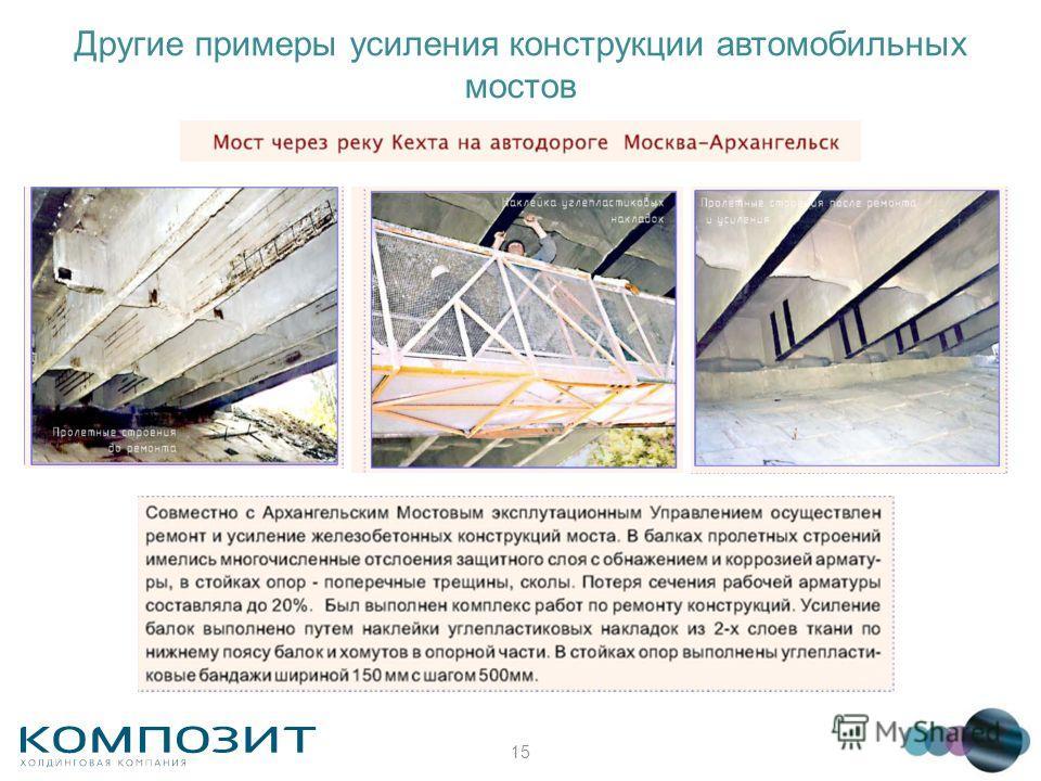 15 Другие примеры усиления конструкции автомобильных мостов