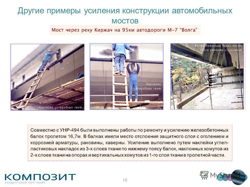 16 Другие примеры усиления конструкции автомобильных мостов