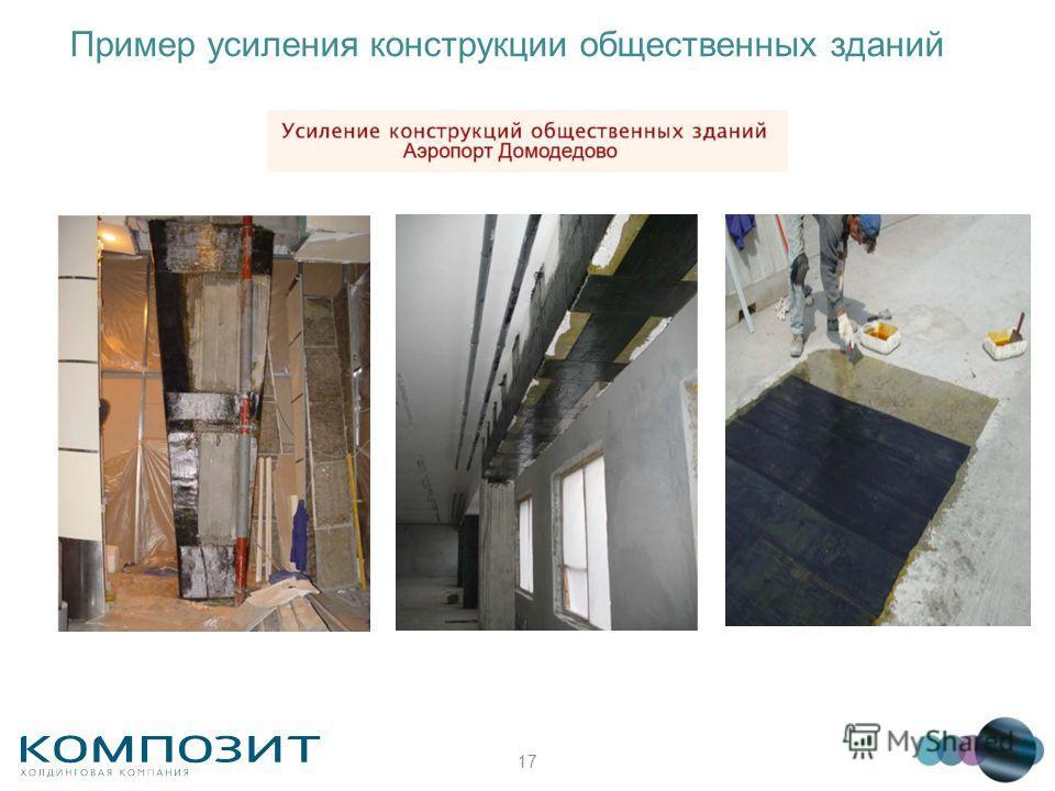 17 Пример усиления конструкции общественных зданий