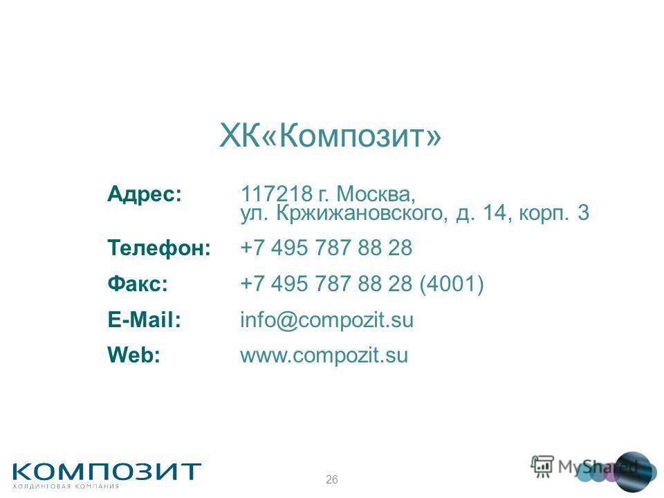 26 Адрес: 117218 г. Москва, ул. Кржижановского, д. 14, корп. 3 Телефон: +7 495 787 88 28 Факс: +7 495 787 88 28 (4001) E-Mail: info@compozit.su Web: www.compozit.su ХК«Композит»
