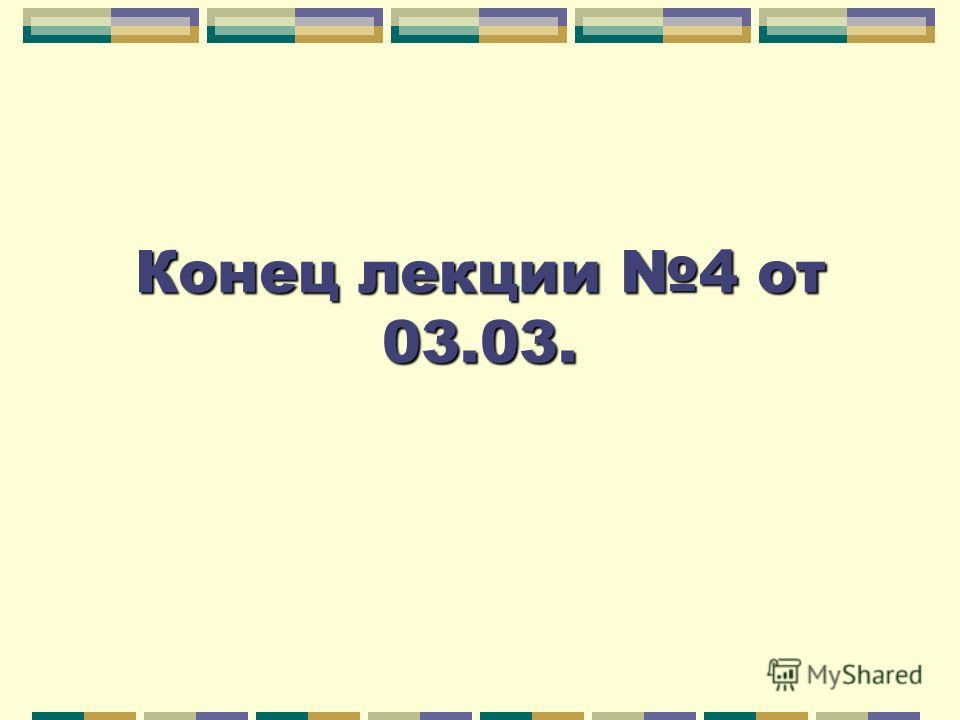 Конец лекции 4 от 03.03.