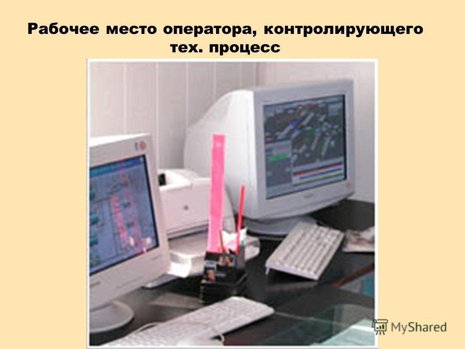 Рабочее место оператора, контролирующего тех. процесс