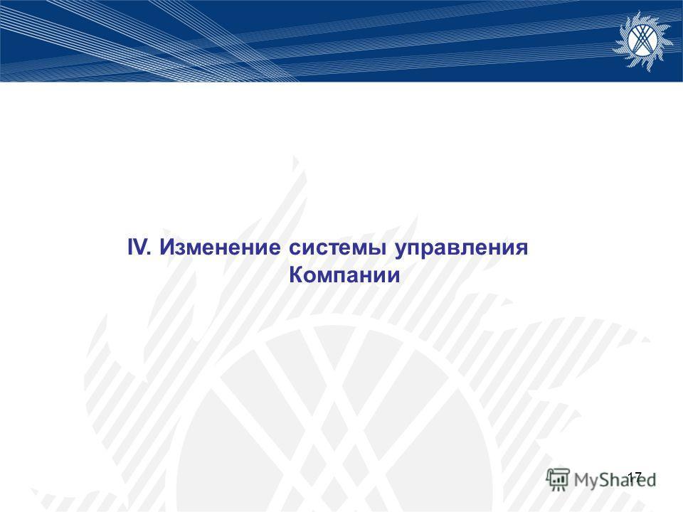 17 IV. Изменение системы управления Компании