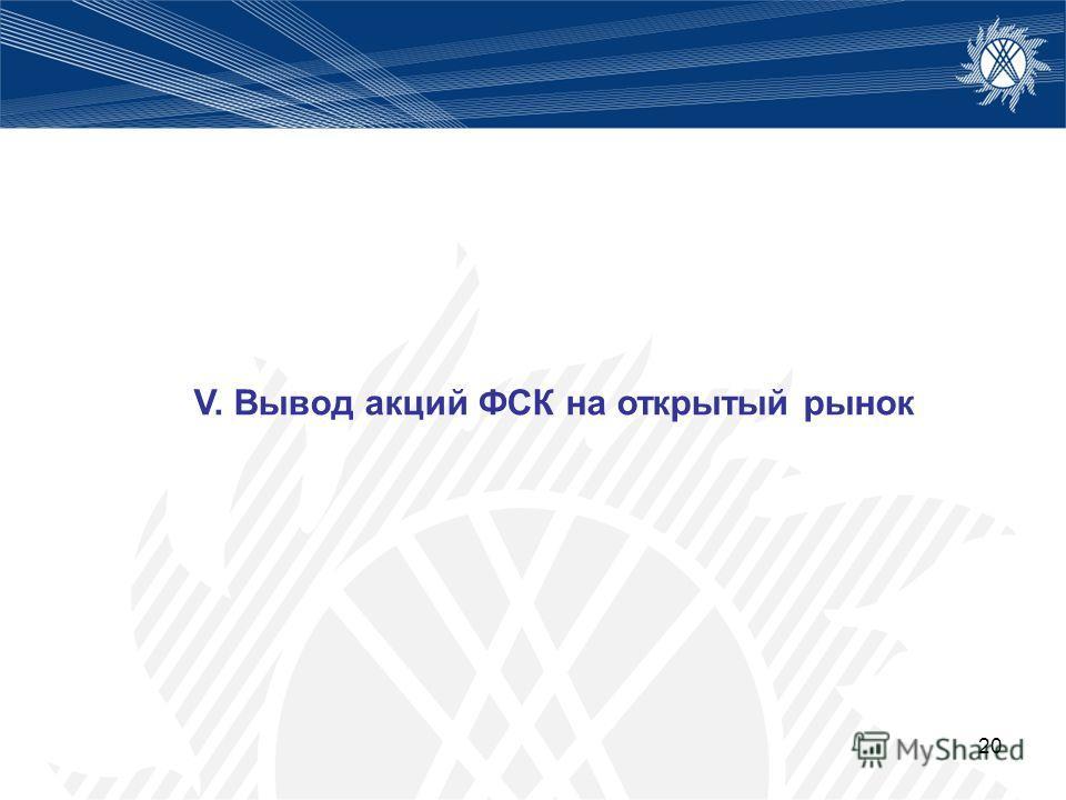 20 V. Вывод акций ФСК на открытый рынок